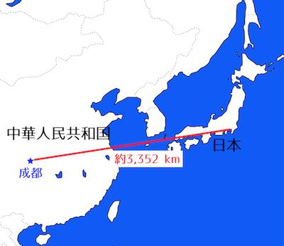 日本から成都までの距離