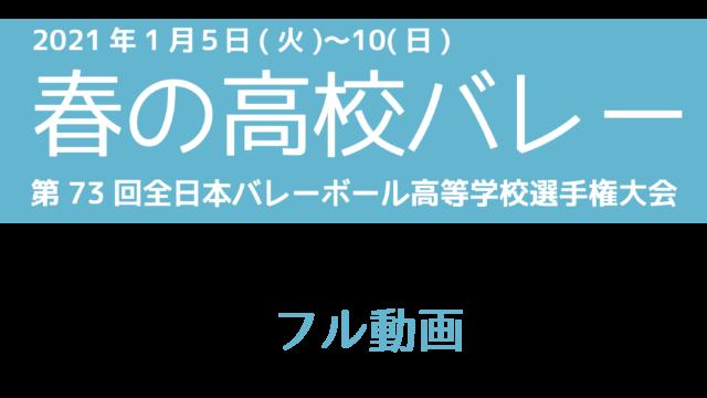 2021 春 高校 京都 バレー