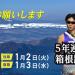 箱根駅伝2018東海大学エントリー選手と持ちタイムやプロフィールは?關颯人選手は何区を走る?